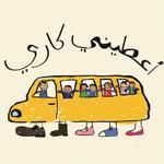 A3tini Kari : l'Epi d'Or offre des bus de transport aux enfants des zones rurales