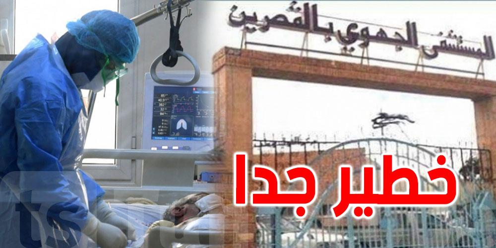 القصرين..خطير جدا، طاقة استيعاب المستشفيات تبلغ أقصاها