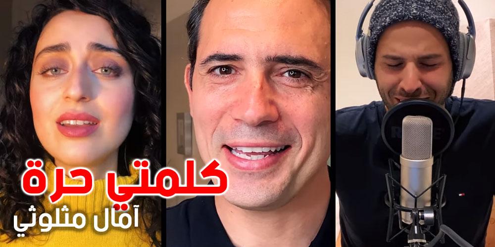 ظافر العابدين، هند صبري وفايا يونان يشاركون في النسخة الجديدة ل''كلمتي حرة''