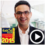 En vidéo : les produits élus saveurs de l'année 2015 réunis dans un cadre culinaire créatif avec M. Moez Khaddouma