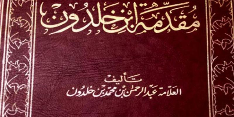وزراء الثقافة العرب يتبنون تسجيل مقدمة ابن خلدون في التراث العالمي