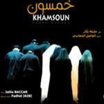 Espace Le Mondial : Reprise de Khamsoun ce samedi 2 juin