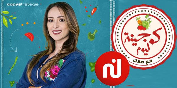 Koujinet Elyoum Maa Malek sur Nessma