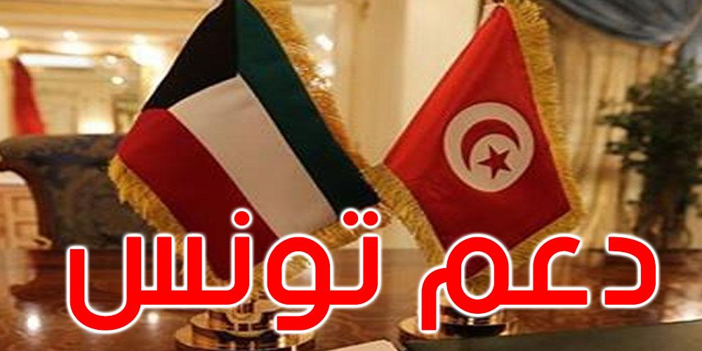 الكويت تدعو المجتمع الدولي إلى مساندة تونس