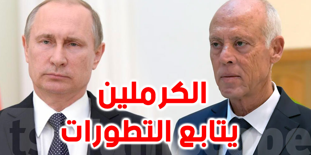 الكرملين يتابع التطورات في تونس