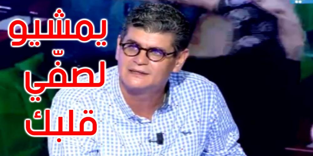 النائب كريم كريفة: ننصح الوزراء يجيو لبرنامج 'صفي قلبك' ما عادش يجيو للبرلمان