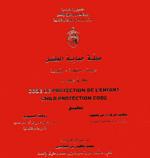Nouvelle édition du Code de protection de l'enfant