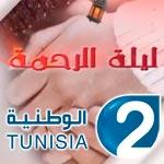 الإدارة العامة للتلفزة التونسية تستنكر حادثة إيقاف عوني إنتاج برنامج ليلة الرحمة