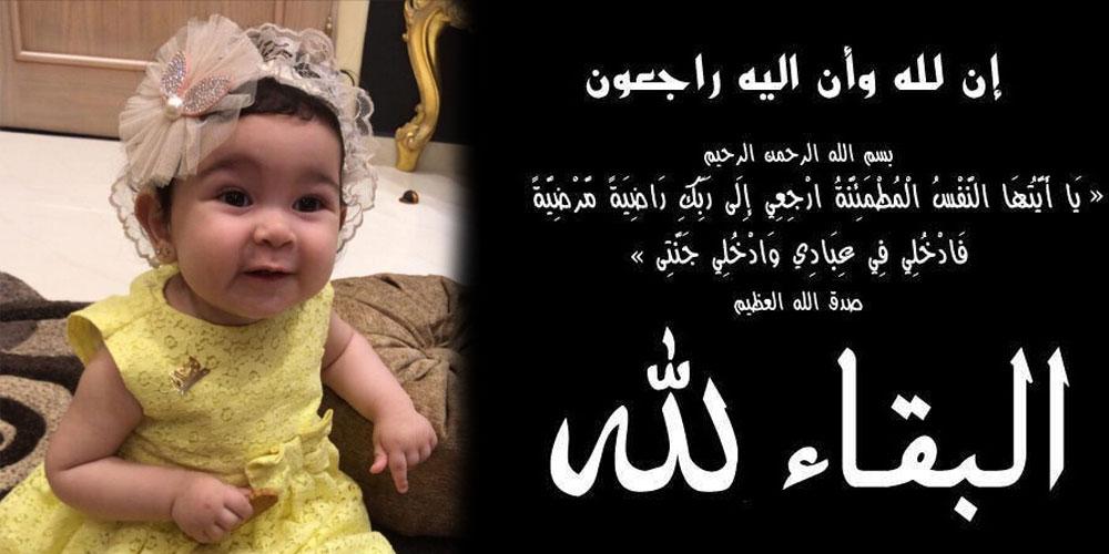 ''رغم تلقيها جرعة بأكثر من 6 مليارات..وفاة الطفلة ''ليال
