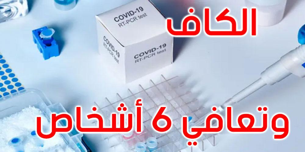 الكاف: تسجيل 20 إصابة جديدة بفيروس كورونا