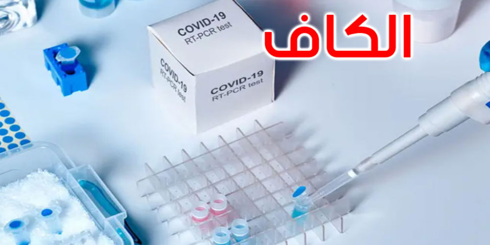 الكاف: 3 إصابات محلية جديدة بفيروس كورونا