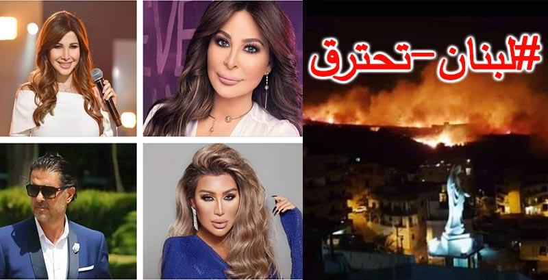 لبنان يحترق...الفنانون اللبنانيون يفتحون النار على المسؤولين