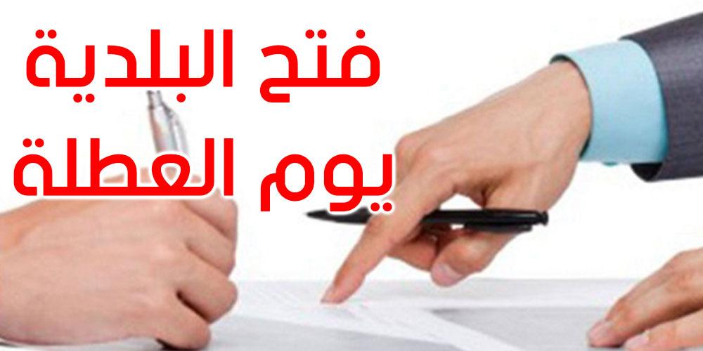 سليانة: الاحتفاظ بموظف ببلدية برقو مكلف بالتعريف بالإمضاء