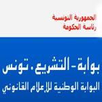 رئاسة الحكومة تطلق موقعا خاصا بالنصوص التشريعية تحت إسم البوابة الوطنية للإعلام القانوني
