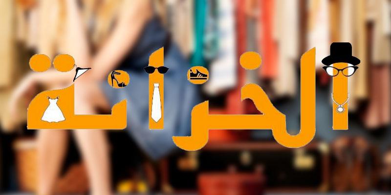 Lancement de Lekhzena, la nouvelle plateforme tunisienne de vide-dressing