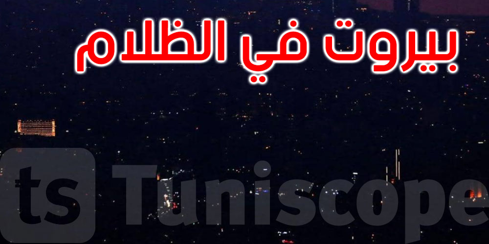 لبنان مهدد بالظلام نهاية سبتمبر