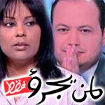 نقابة الصحفيين تندد بالتجاوزات التي أتاها الإعلامي سمير الوافي في برنامج لمن يجرؤ فقط