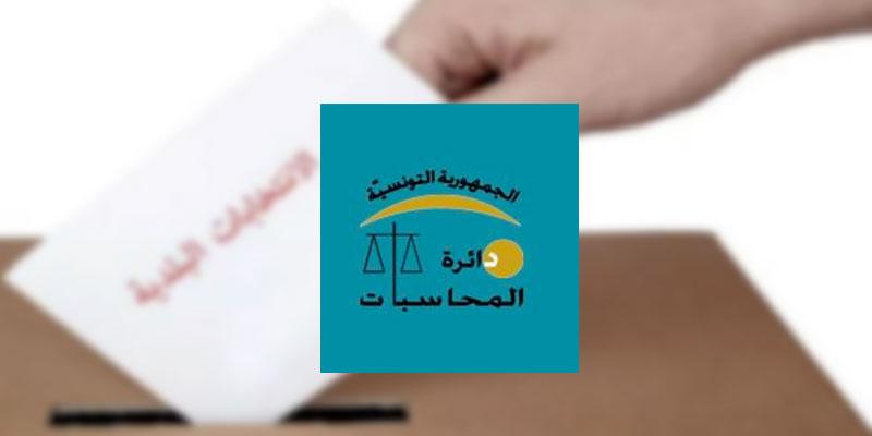 Municipales 2018: Au moins 139 listes sanctionnées pour non dépôt de leurs états financiers