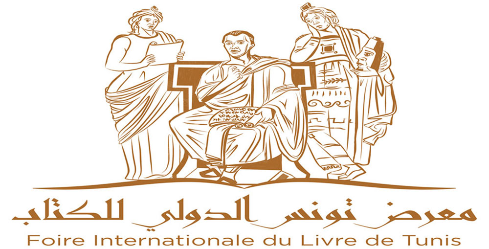 تأجيل معرض تونس الدولي للكتاب إلى ربيع 2021