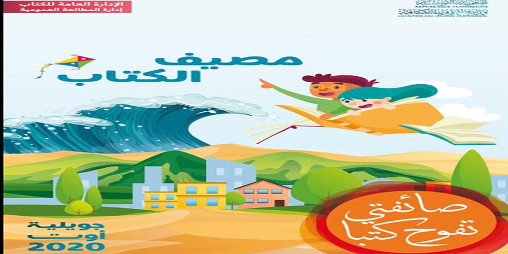 مصيف الكتاب موسم 2020 : من 15 جويلية إلى موفي شهر أوت