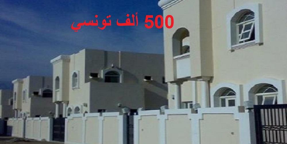 500 ألف تونسي سينتفعون ببرنامج تسوية وضعية التجمعات السكنية