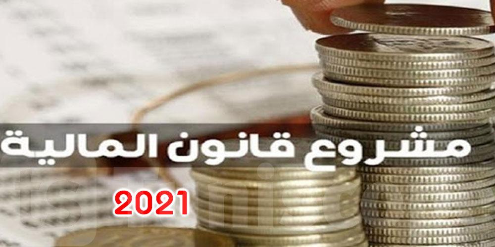 البرلمان: لجنة المالية تنظر في مشروع قانون المالية التعديلي لسنة 2020 في صيغته الجديدة