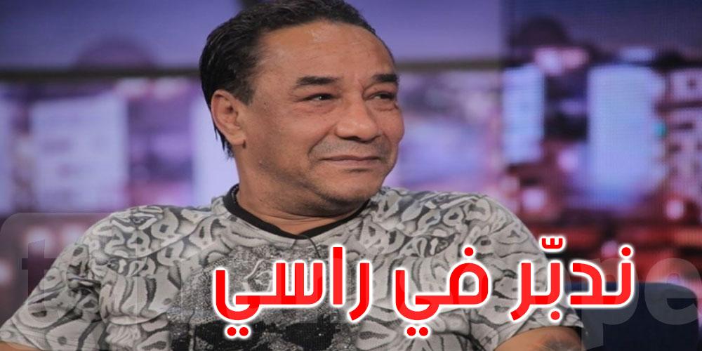 بالفيديو: سمير الوصيف: اليوم نتسلف باش نعيش