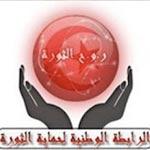 لسان دفاع رابطة حماية الثورة : يجب التثبت من إنتماء عماد دغيج و ريكوبا إلى الرابطة