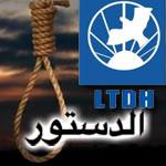 بيان ا لرابطــة التونسيــة للدفــاع عن حقــوق الإنســان فيما يخص الفصل 21