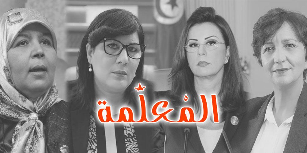 المعلّمة موقع غريب يتحدث عن ليلى الطرابلسي، عبير موسي وسامية عبو<