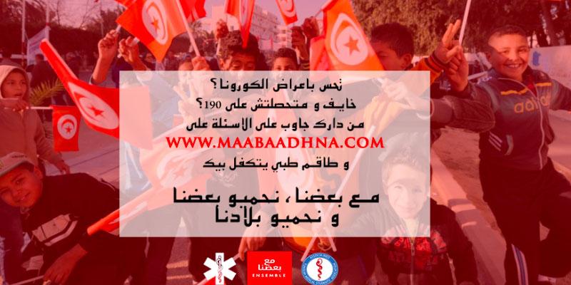 Maabaadhna, initiative pour digitaliser les opérations du SAMU