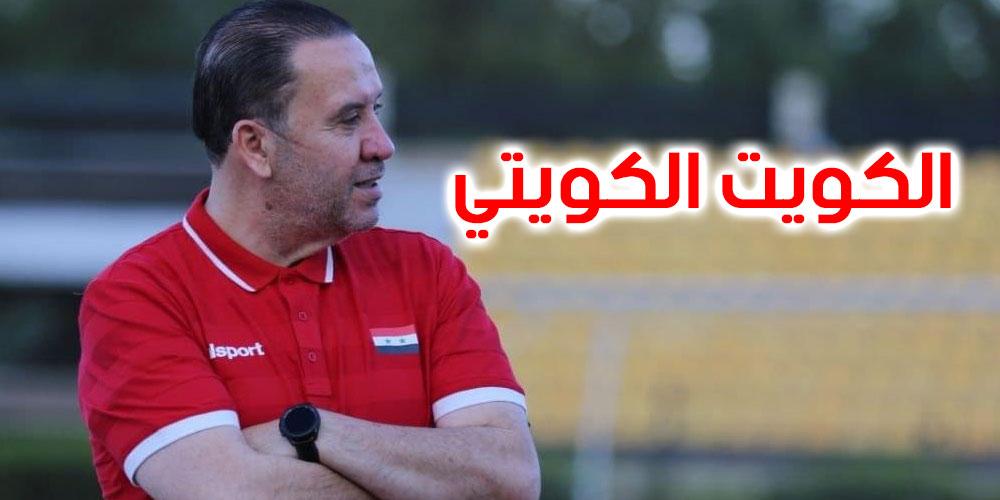 نبيل معلول يدرب الكويت الكويتي