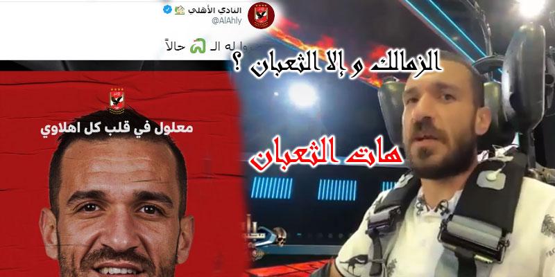 فيديو: علي معلول يأسر قلوب الأهلاويين بإجابته على سؤال رامز جلال