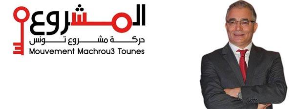 Le Mouvement 'Projet de la Tunisie' élit les membres de son bureau politique et de son conseil central