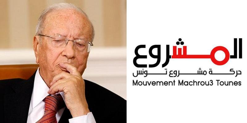 Machrou Tounes appelle le président de la République à unifier les composantes de la ''famille nationale moderne''