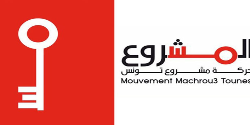 حركة مشروع تونس: هيئة الحقيقة والكرامة تجاوزت الدستور