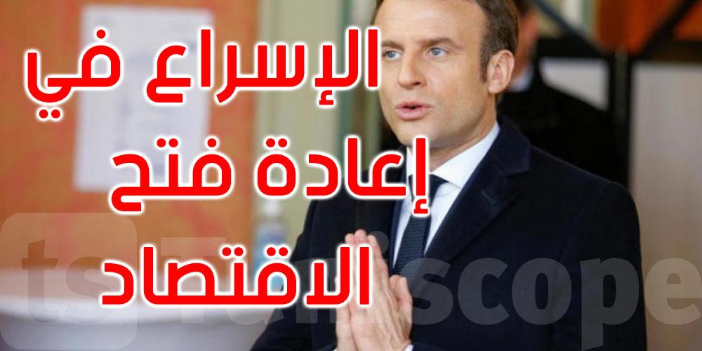 ماكرون: كل مناطق فرنسا ستعتبر خضراء اعتبارا من الاثنين مع الإسراع في فتح الاقتصاد