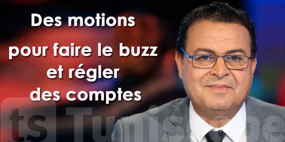 Zouhair Maghzaoui : On en a assez des motions parlementaires