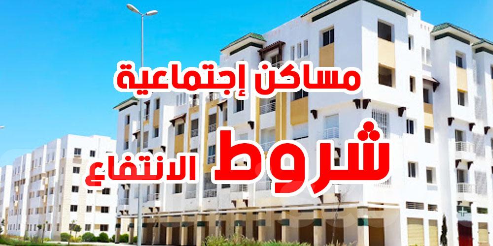 نحو بناء 13 ألف و500 مسكن إجتماعي وهذه شروط الانتفاع..