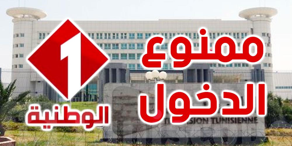 منع نائبة رئيس نقابة الصحفيين وبسام الطريفي من دخول التلفزة