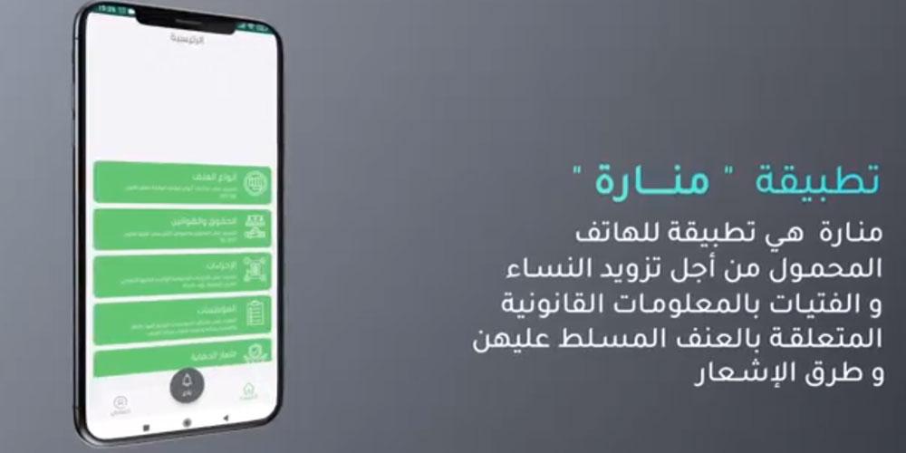 MANARA : Une application mobile tunisienne de lutte contre les violences faites aux femmes