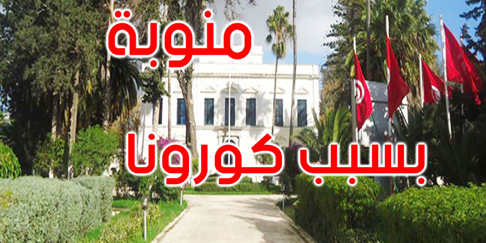 منوبة: استئناف العمل بفرع البنك التونسي للتضامن بعد غلقه طيلة 3 أيام