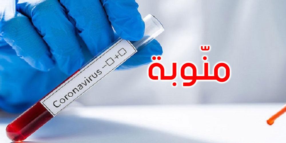 منوبة : تسجيل 8 إصابات جديدة بفيروس كورونا
