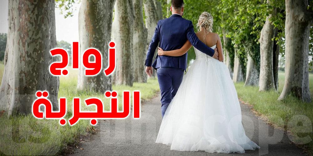 بالصورة..زواج التجربة يدخل مرحلة التنفيذ في مصر