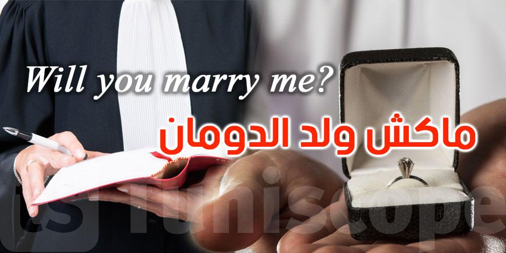 ''Mariage entre juristes'', le groupe Facebook qui amuse la toile