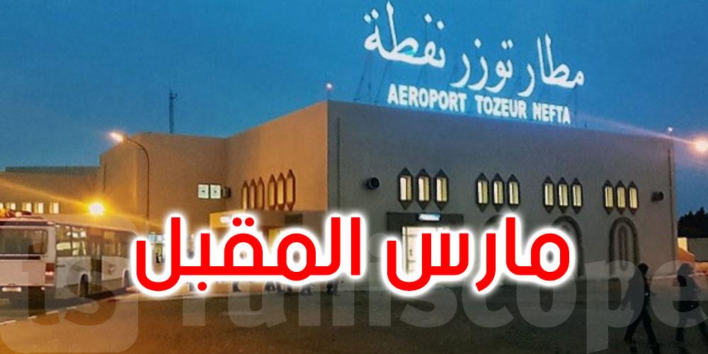 نحو غلق مطار توزر نفطة الدولي في مارس المقبل