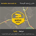 L'association Al-Bawsala annonce son nouveau projet 'Marsad Baladia'