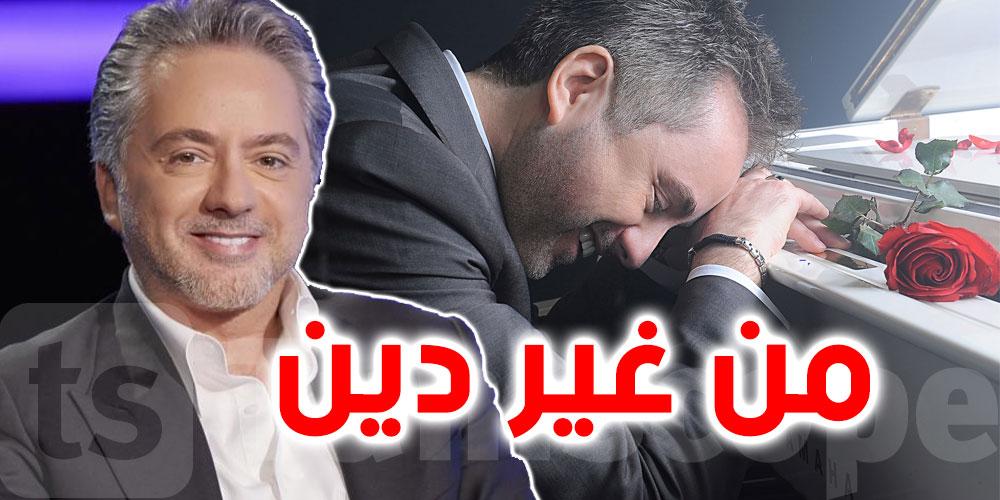 بالفيديو.. العازب الأشهر ''مروان خوري'' يدخل القفص الزوجي