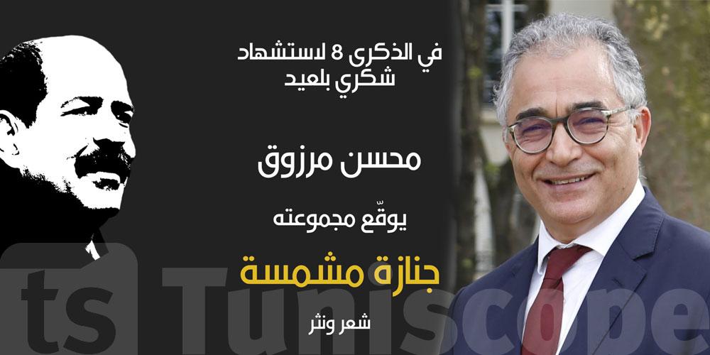 ''في الذكرى 8 لإستشهاد شكري بلعيد.. محسن مرزوق يوقّع ''جنازة مشمسة