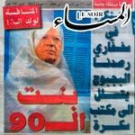 Béji Caïd Essebsi à la une du journal Al Massa : La bassesse médiatique à son apogée